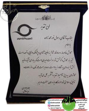 فروش TJ94-لوح تقدیر کارمند شرکت تهویه آذرنسیم