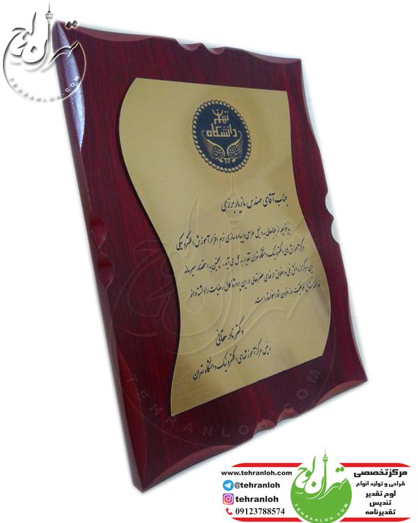 فروش لوح کتیبه چوبی برای دانشگاه تهران
