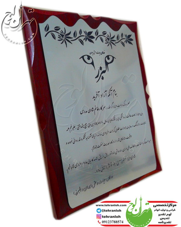 فروش لوح سپاس کتیبه ای چوبی شرکت البرز