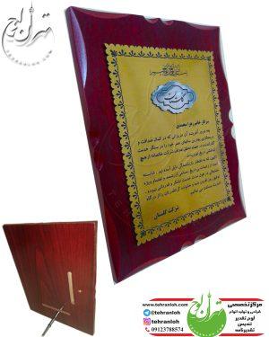 خرید لوح کتیبه چوبی برای شرکت گلستان