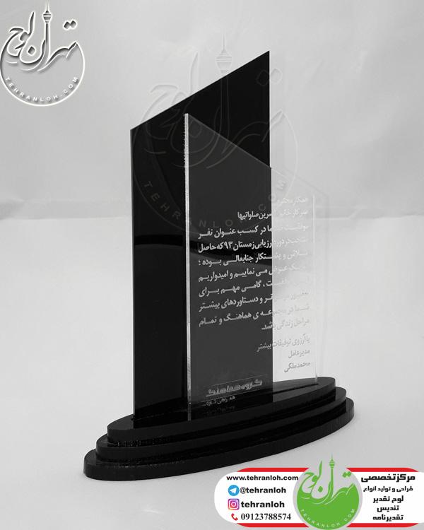خرید TP10-تندیس شیشه ایی کارمند برتر شرکت هماهنگ