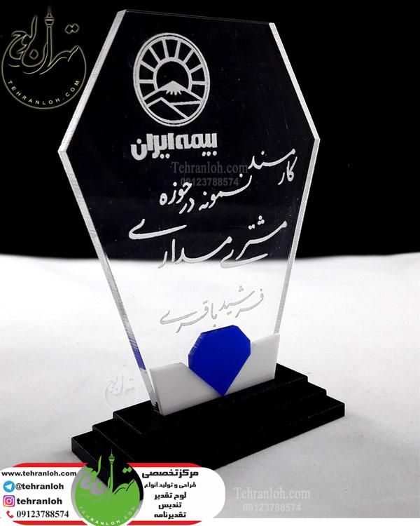 خرید TP105-تندیس پلکسی گلاس کارمند بیمه ایران