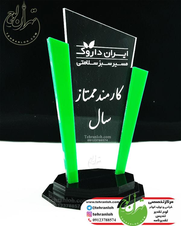فروش TP79-تندیس کارمند ممتاز شرکت ایران داروک