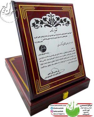 TS04 تقدیرنامه وارداتی برای کارمند برتر 300x375 لوح تقدیر جعبه چوبی