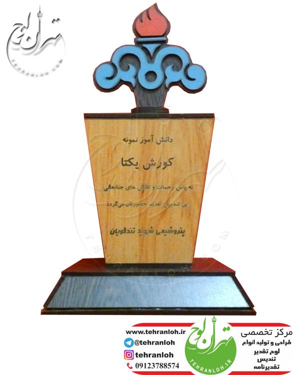 لوح تقدیر پایه دار با جعبه چوبی