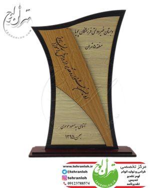 قیمت تندیس جشنواره دانش آموزان برتر