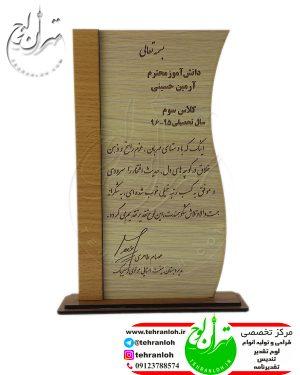 فروش تندیس چوبی دانش آموزبرتر درسی