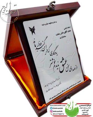 ساخت لوح تقدیر جشن فارغ التحصیلی دانشگاه آزاد
