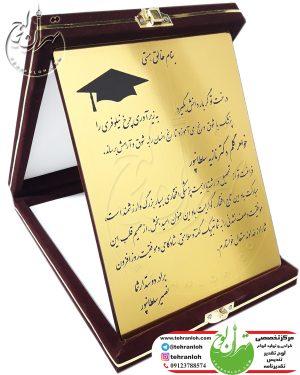 لوح تقدیر جعبه جیر فراغت از تحصیل دانشجو