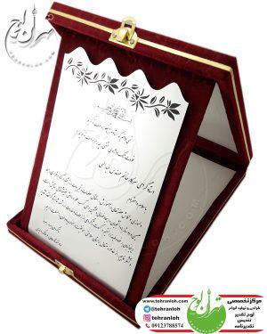 فروش تقدیر نامه جعبه مخمل روز معلم