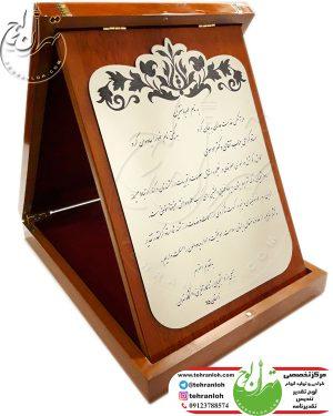 قیمت لوح سپاس با چعبه چوبی برای استاد نمونه