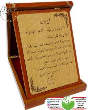 فروش تقدیرنامه جعبه چوبی برای استاد برتر دانشگاه تهران