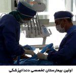 افتتاح بیمارستان دندان پزشکی توسط سپاه