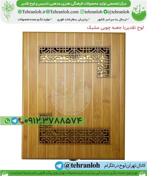 تقدیرنامه با جعبه چوبی مشبک-تهران لوح