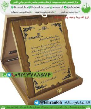 لوح یادبود وارداتی با جعبه چوبی-تهران لوح