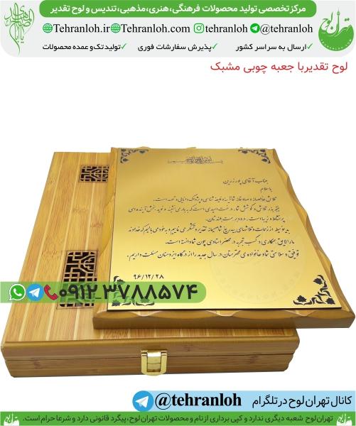 لوح یادبود با جعبه چوبی وارداتی-تهران لوح
