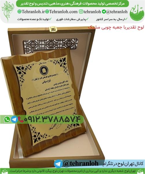 سپاس نامه جعبه دار چوبی درجه یک-تهران لوح