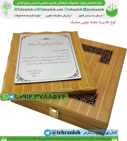 فروش لوح تقدیر جعبه چوبی وارداتی مشبک-تهران لوح