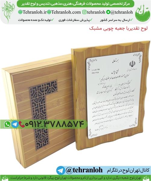 چاپ لوح تقدیر با جعبه چوبی مشبک-تهران لوح