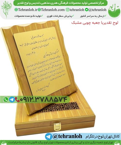 حک لیزری لوح تقدیربا جعبه چوبی طرح دار_تهران لوح