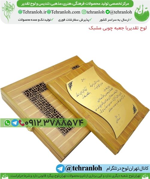 تولید لوح تقدیرهمراه با جعبه چوبی وارداتی