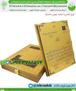فروش تقدیرنامه جعبه دار چوبی درجه یک