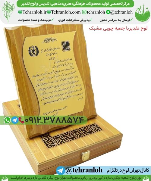 چاپ تقدیرنامه با قاب چوبی مشبک