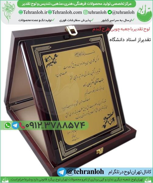 سفارش تقدیرنامه جعبه چوبی