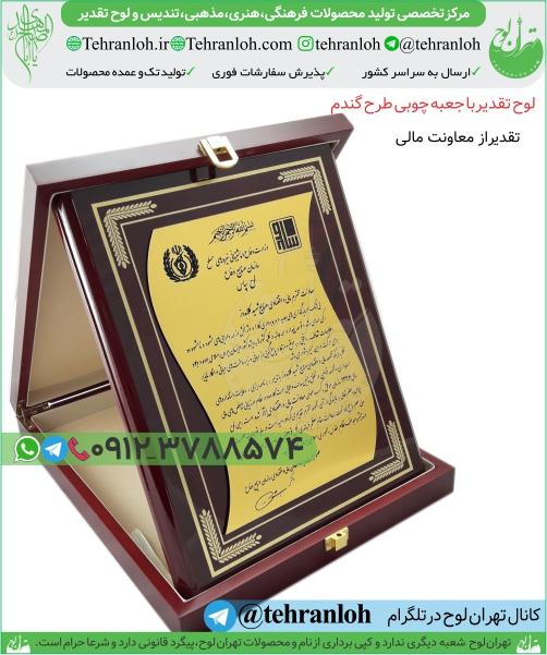 TS-015-لوح جعبه ای طرح گندم تقدیر از معاونت مالی