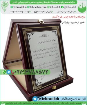 فروش تقدیرنامه باجعبه