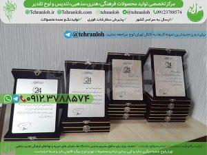 01-لوح تقدیر جعبه جیر تهران لوح