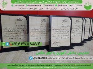 02-تندیس چوبی دانش آموزی با جای عکس تهران لوح