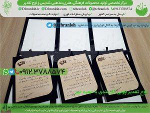 04-تقدیرنامه جعبه مخمل تهران لوح