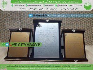 05-تقدیرنامه روز معلم تهران لوح
