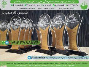 06-تندیس طرح شیشه و فلز کارمندی تهران لوح