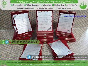 07-لوح تقدیر مخمل روزمعلم تهران لوح