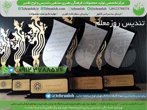 09-تندیس تقدیر از معلم نمونه تهران لوح