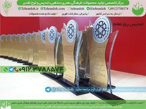 10-تندیس فلزی تقدیر از استاد تهران لوح