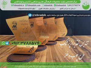 100-تندیس تقدیر از پزشک طرح چوب و فلز تهران لوح