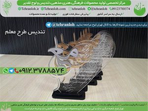 13-تندیس شیشه ایی طرح معلم تهران لوح