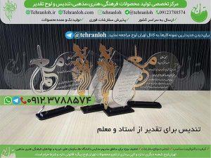 14-تندیس تقدیر از استاد و معلم تهران لوح