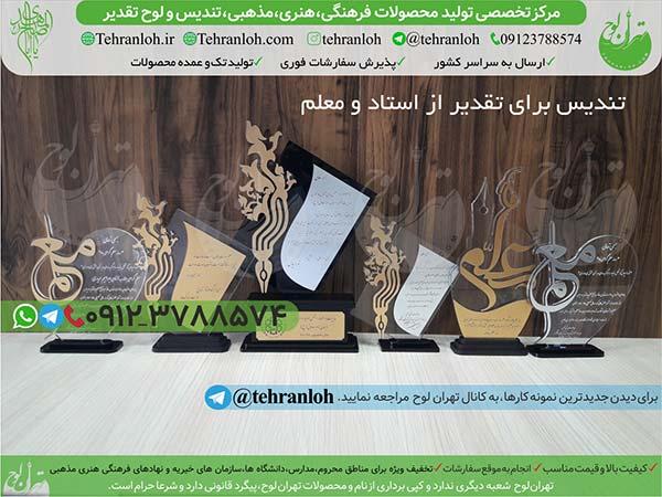 15-قیمت تندیس روزمعلم تهران لوح