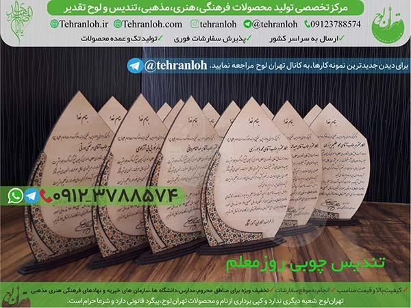 17-تندیس چوبی روزمعلم تهران لوح