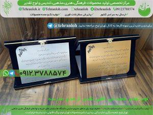 18-لوح تقدیر جعبه جیر افقی مدیر مدرسه تهران لوح