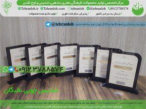 20-تندیس چوبی نخبگان تهران لوح