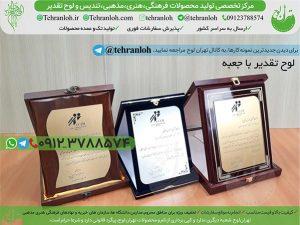 25-لوح تقدیربا جعبه تهران لوح