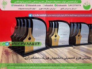 26-تندیس فارغ التحصیلی فیزیک تهران لوح