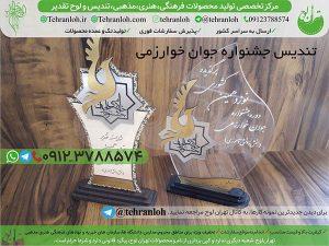 27-تندیس جشنواره خوارزمی تهران لوح
