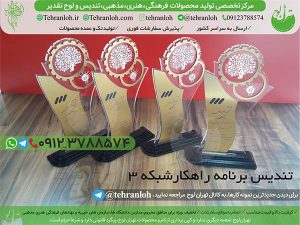 28-تندیس پلکسی گلاس طرح فلز تهران لوح