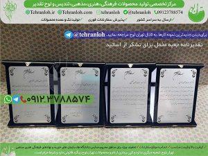 29-تقدیرنامه جعبه مخمل تهران لوح